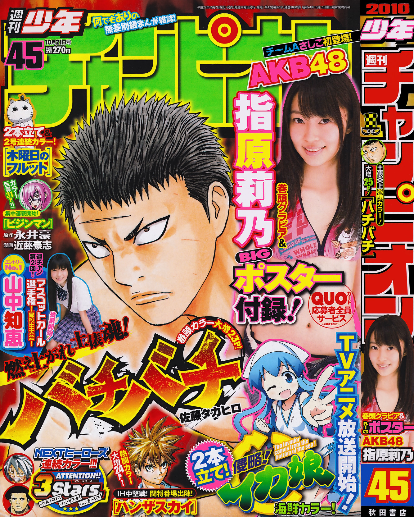 Shonen Champion 2011 No.45