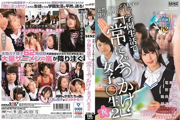 sdde-569_poster.jpg