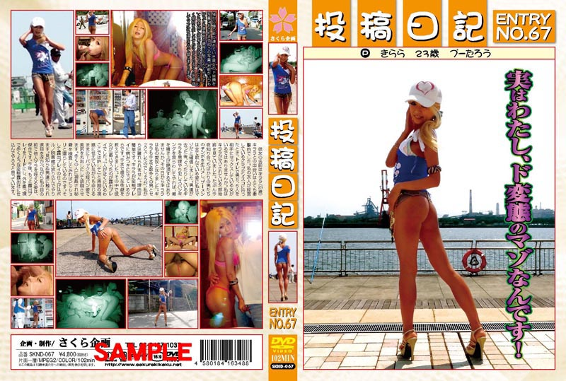 SKND-067-cover.