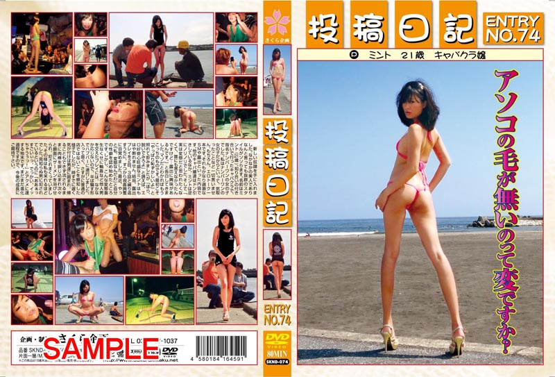 SKND-074-cover.