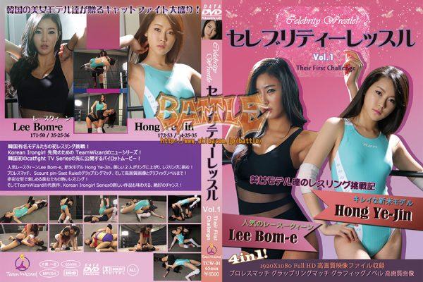 TCW-01-Celebrity-Wrestle-Vol.1-Their-First-Challenge-Lee-Bom-e-Hong-Ye-Jin-600x400.