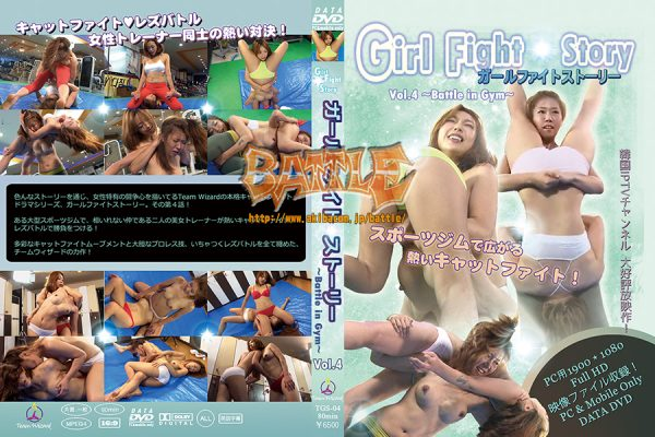 TGS-04-Girl-Fight-Story-Vol.4-Battle-in-Gym-600x400.