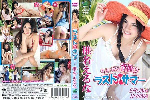 tsdv-41573_eruna_shiina_poster.jpg