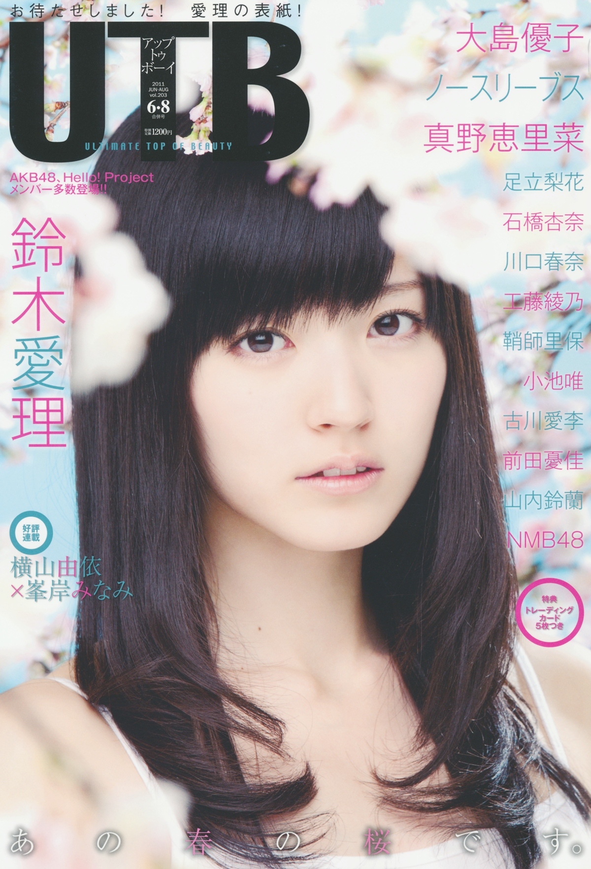 [UTB] 2011 Vol.203 Airi Suzuki 鈴木愛理 [107P102MB]Real Street Angels