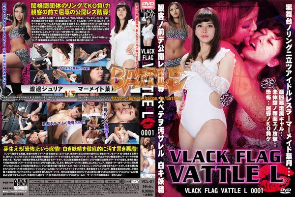 VCL-01-VLACK-FLAG-VATTLE-L-Marmaid-Hazuki-Julia-Watanabe-600x400.