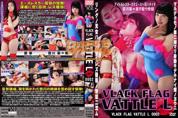 VCL-02-VLACK-FLAG-VATTLE-L-0002-Nanami-Toyokawa-600x400.