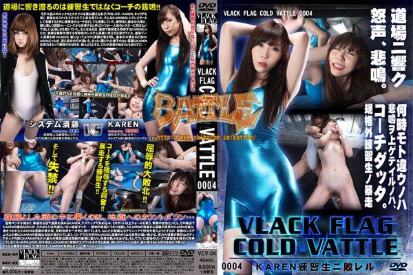 VCV-04-VLACK-FLAG-COLD-VATTLE-0004-Yuna-Honda-Yuu-Ito-600x400.