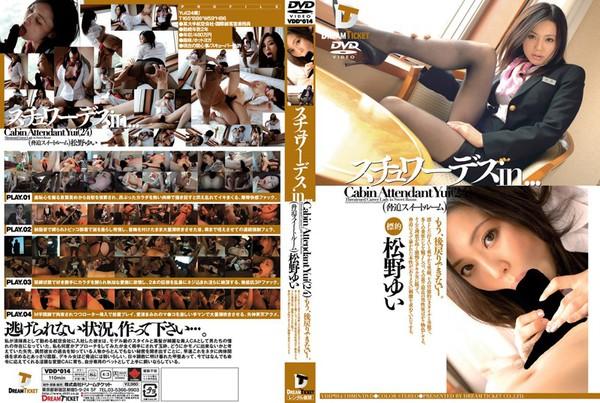vdd-014_poster.