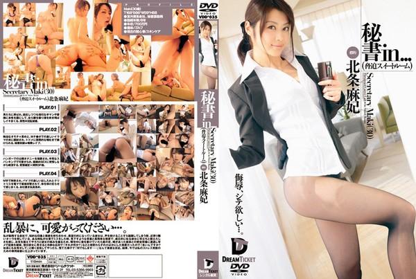 vdd-035_poster.jpg