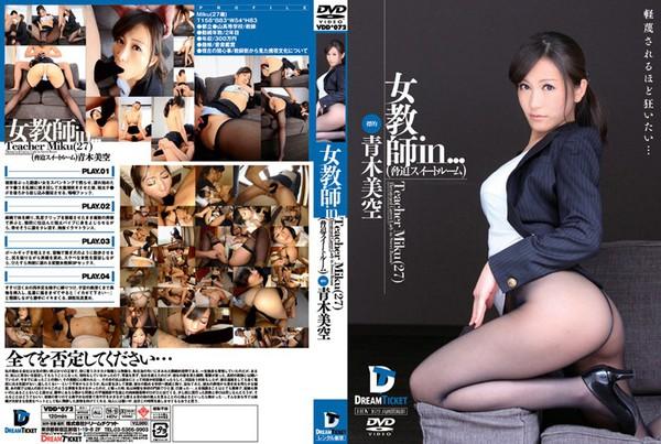 vdd-072_poster.jpg