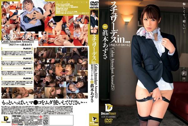 vdd-080_poster.jpg
