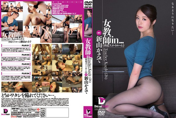 vdd-081_poster.jpg