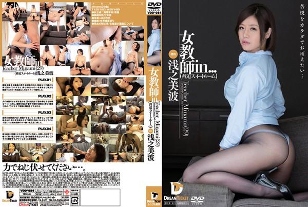 vdd-084_poster.jpg