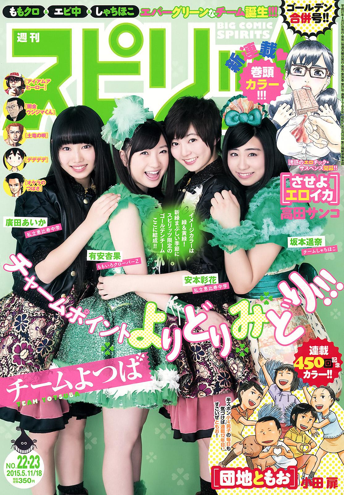 [Big Comic Spirits] No.22-23 安本彩花 有安杏果 坂本遥奈 廣田あいか [2015] [5.6MB]