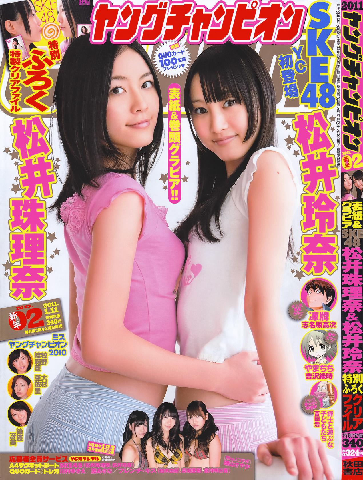 yc-2011-no-02-01-jpg [Young Champion] 2011 No.02 Rena Matsui 松井玲奈 & Jurina Matsui 松井珠理奈 [14P10MB] young 08030