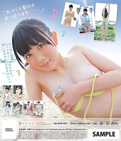 ZEUSFB-009 [2017.05.10] 春日彩香 (18) 大人の階段昇るかすがはシンデレラGirl - Kasuga Ayaka back.jpg