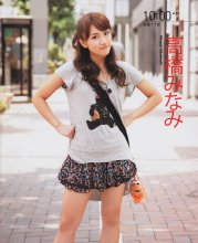 b1011-r01-jpg Bomb Nagazine 2010 No.11 (AKB48) 08220