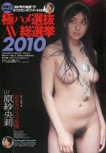 (HF) (Magazine) Weekly Playboy 2010 No.45 (AKB48: Mayuyu, AKB48-Graduate: Erena Ono) sexy girls image jav
