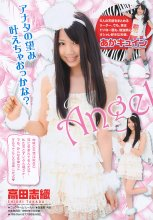 [Young Animal] 2010 No.21 Mai Oshima 大島麻衣 [34P21MB]Real Street Angels