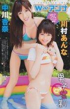 [Young Champion] 2010 No.18 Shizuka Nakamura 中村靜香 [14P10MB] - idols