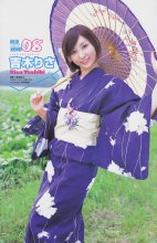 [Young GANGAN] 2010 No.18 Erina Mano 真野恵里菜 [39P29MB] - idols