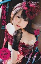 [Young Magazine] 2010 No.39 中島愛里 松井玲奈 大島優子 清水富美加 他 [21P]