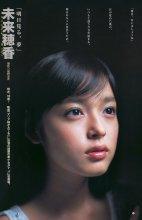 [Weekly Young JUMP] 2010 No.50 Mariko Shinoda 篠田麻里子 [17P9MB] weekly 08110