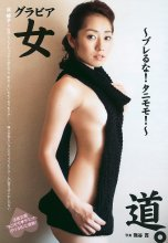[Weekly Playboy] 2010 No.46 (Reina Mari Megumi Morisaki Yuki Kaori Tani Momoko Kai) weekly 08110