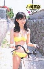 [Young GANGAN] 2010 No.22 Yui Koike 小池唯 [53P29MB]
