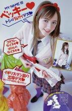 [Zokan Young GANGAN] 2010 No.08 Mana Ogawa 小川真奈 [23P16MB] - idols