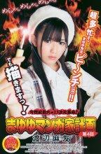 [Young Jump] 2011 No.01 [15P] [Kasumi Arimuara , Takada Riho From Kamen Rider OOO]