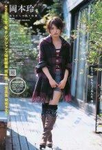 [Young Jump] 2011 No.02 [14P] [AKB48 Okamoto Akira] - idols