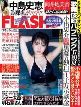 03-jpg [FLASH 電子版] 2017 No.07.04 Mion Mukaichi & Miwako Kakei & Rumi Mochizuki & other flash 08110