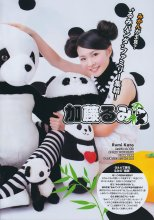 Monthly Young Magazine - January 2011 (N°1)