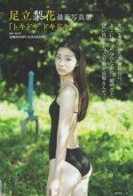 [HF/UPL] [UTB] 2011.Vol.201 武井咲 小池里奈 真野惠里菜 他 [116P]