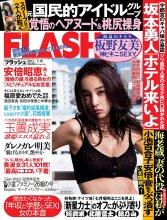 21-jpg [FLASH 電子版] 2017 No.07.18 Itano Tomomi & Riho Abiru & Akemi Darenogare & other flash 08030