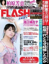 [FLASH 電子版] 2017 No.08.01 Ayame Misaki   Yoshie Kashiwabara   Koya Haruna   other