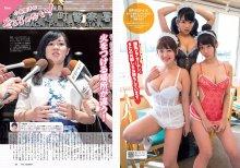 [Weekly Playboy] 2017 No.33 Jun Amaki  Saki Yanase  Wachi Minami  other