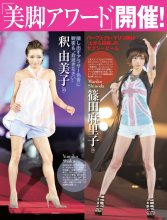 [FLASH Special] 2012.06.19 Rino Sashihara 指原莉乃 [12P10MB] - Girlsdelta