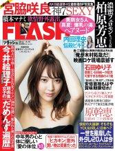 [FLASH 電子版] 2017 No.08.15 Sakura Miyawaki  Rio Uchida  Manami Hashimoto  other 04-jpg