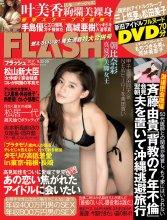 04-jpg [FLASH 電子版] 2017 No.08.22-29 Aya Asahina  Yuu Tejima  Aki Takajo  other