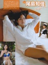 [EX Taishu] 2011.02 Anri Sugihara 杉原杏璃 [52P35MB]