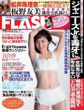 04-jpg [FLASH 電子版] 2017 No.09.05 Jurina Matsui  Wachi Minami  Tomomi Itano  other
