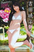[Young Champion] 2011 No.05 Azusa Yamamoto 山本梓 [14P10MB] 01-jpg