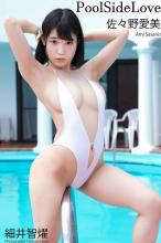 佐々野愛美 Pool Side Love[HQ] 001.png