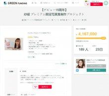 saaya_greenfunding_01.jpg