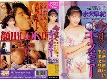 Saki Mizusawa - Now Kiss Me.jpg