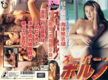 Reina Murakami - Super porn.jpg