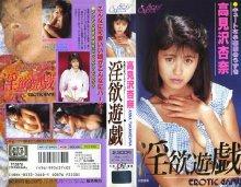 Anna Takamizawa - Lust game.jpg