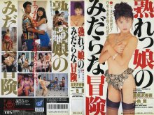 Anna Takamizawa - Lewd adventure of Uremmusume.jpg